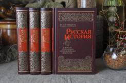 Н. Костромаров История России