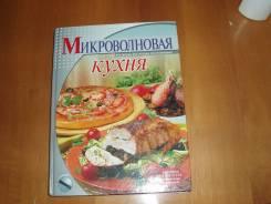 """Книга по приготовлению пищи """"Микроволновая кухня"""""""