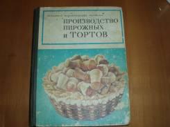 """Книга """"Производство пирожных и тортов"""""""