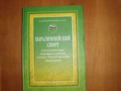 """Книга """"Паралимпийский спорт"""""""