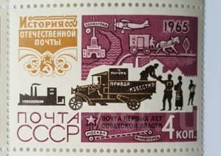 1965 СССР. Почта. Автомобиль. 1 марка Чистая