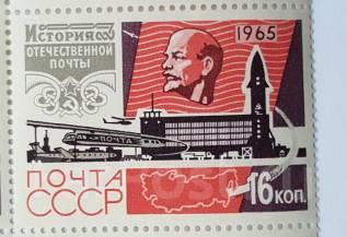 1965 СССР. Почта будущего. 1 марка Чистая