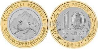 10 рублей 2013 г. Республика Северная Осетия-Алания. Ошибка гурта!
