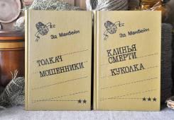 Э. Макбейн Собрание сочинений в 3-х томах + бонус