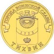 Монета 10 руб из серии гвс Тихвин