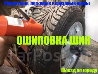 Ошиповка и переошиповка шин в Барнауле