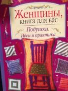 Женщины, книга для вас Подушки Идеи и практика