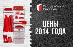 Изготовление и продажа гардеробных систем. Докризисные цены - 2014г.!