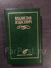 Библиотека поэзии Владислав Ходасевич