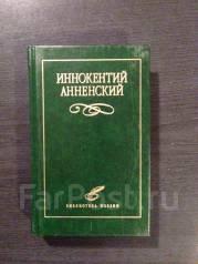 Библиотека поэзии Иннокентий Анненский