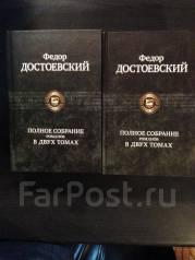 Федор Достоевский Полное собрание романов в 2-х томах