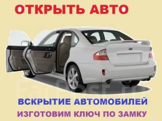 Изготовление ключей для авто Открыть машину Вскрытие автомобилей