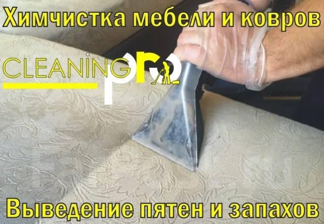 Химчистка мягкой мебели и ковров! Профессионально и недорого!