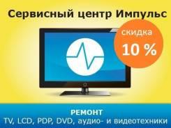 Ремонт телевизоров всех типов, LCD, PDP, ЖК! Выезд на дом. Скидка 10%