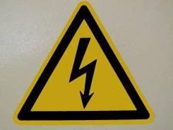 Аттестация дистанционно в области электробезопасности с 2 по 5 группу