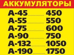 Куплю Аккумуляторы, Б/У Цена за кг 43 руб. Цены изменены. Круглосуточно