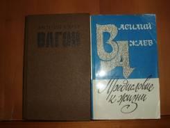 Книги Ажаев