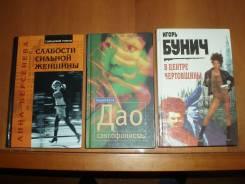 Книги Берсенева Бунич Батов