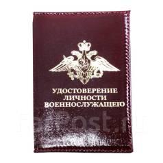 """Обложка """"Удостоверение личности военнослужащего"""" кожа"""