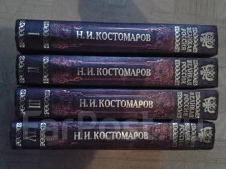Книги История России Костомаров, 4 тома