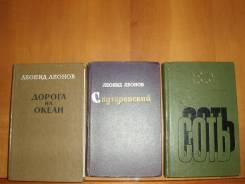 Книги Леонид Леонов