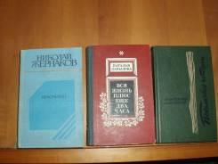 Книги Жернаков Давыдова Димаров