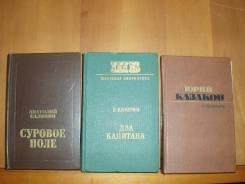 Книги Калинин Каверин Казаков