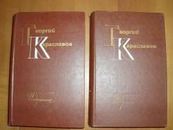 Книги Караславов