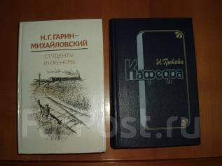 Книги Гарин-Михайловский Грекова
