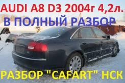 Audi A8. D3 4E