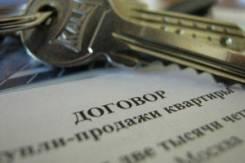 Подготовлю договор купли-продажи (дарения) недвижимости