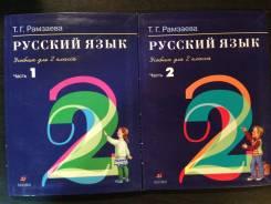 Русский язык. Класс: 2 класс
