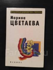 Всемирная библиотека поэзии Марина Цветаева