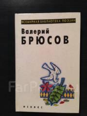 Всемирная библиотека поэзии Валерий Брюсов