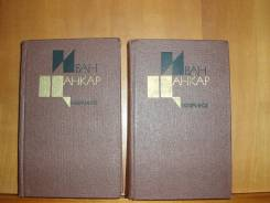 Книги Цанкар