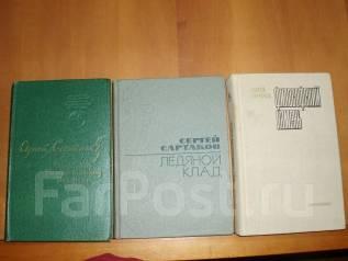 Книги Сартаков