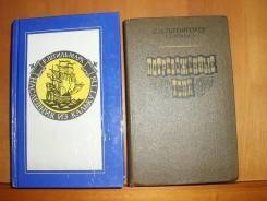Книги Штильмарк Терпигорев