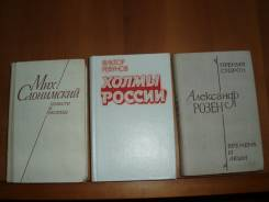 Книги Слонимский Ревунов Розен