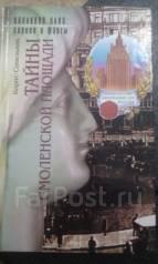 Борис Сопельняк: Тайны Смоленской площади