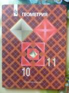 Геометрия. Класс: 10 класс