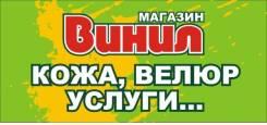 """Автотенты магазин """"Винил"""""""