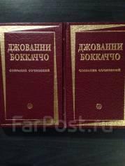 Джованни Боккаччо Собрание сочинений в 2-х томах