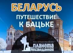 Белоруссия. Минск. Экскурсионный тур. Путешествие к бацьке