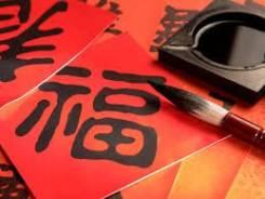 Преподаватель китайского языка. Высшее образование по специальности, опыт работы 7 лет