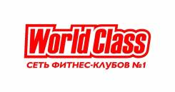 Безлимитную карту на 8 месяцев World Class на Тургенева за 26000 руб!
