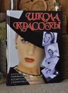 Энциклопедия красоты. Книга для будущих стилистов