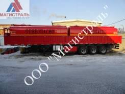 Enxin Enterprise HEX9400GYY. Полуприцеп-контейнеровоз-лесовоз-бензовоз (универсальный), 50 000кг.