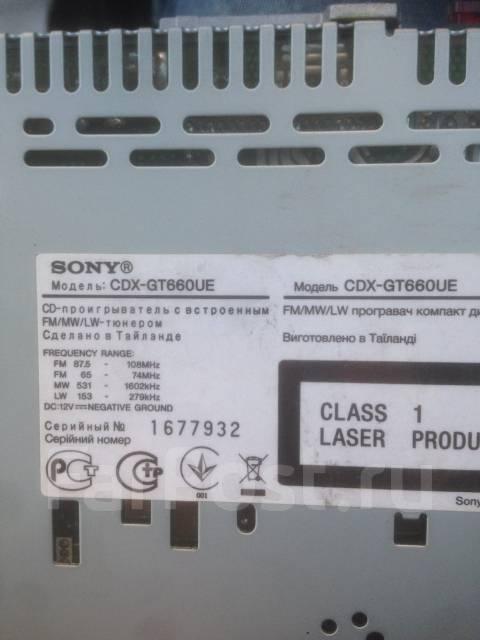 Куплю панельку Sony Cdx-gt660