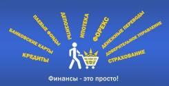 Финансовые консультации г. Тольятти
