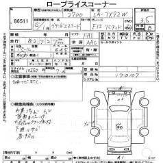 Раздаточная коробка. Suzuki Grand Vitara Suzuki Escudo, TD02W, TA52W, TL52W, TD32W, TD62W, TA02W, TD52W, TX92W